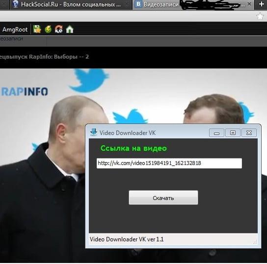 Video Downloader VK 1.2.1 - Скачивание видео с контакта
