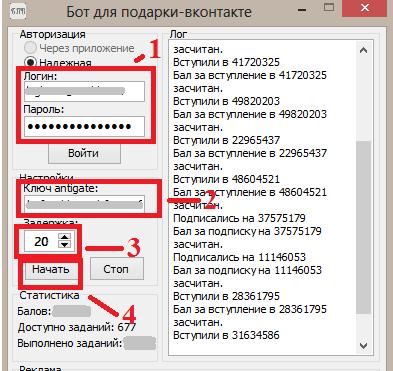 Бот для подарков и голосов ВКонтакте