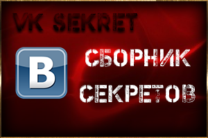 VK Sekret - Сборник секретов Вконтакте