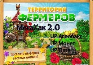 Territoria_Fermerov