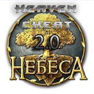 Heaven Cheat - Взлом для игры Небеса 2.0