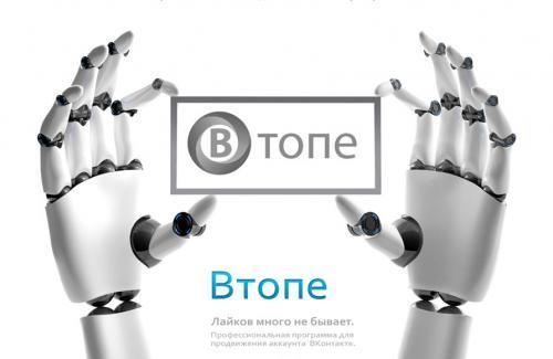 VTope - программа для накрутки Вконтакте [VKTop]