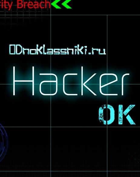H@kerOK 1.2 - Программа для взлома аккаунтов Одноклассников