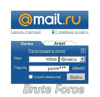 Mail @ Brute - взлом почты Майл