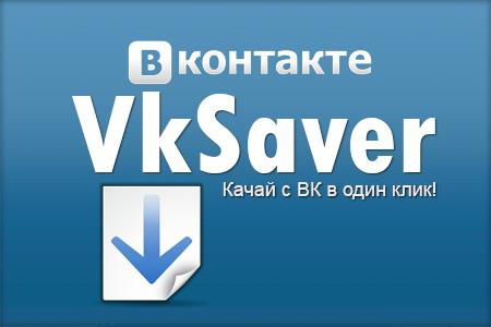 Программа VKSaver для скачивания музыки VK