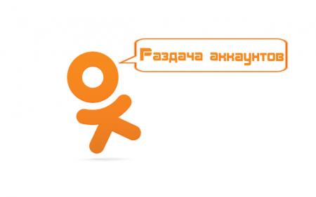 Бесплатные аккаунты Одноклассники [Раздача]