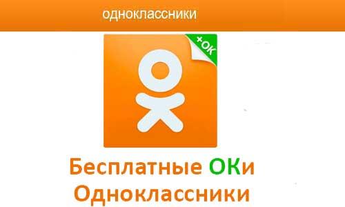 Бесплатные ОКи в Одноклассниках (Новый способ)