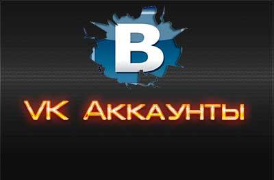 Бесплатная раздача аккаунтов VK.com