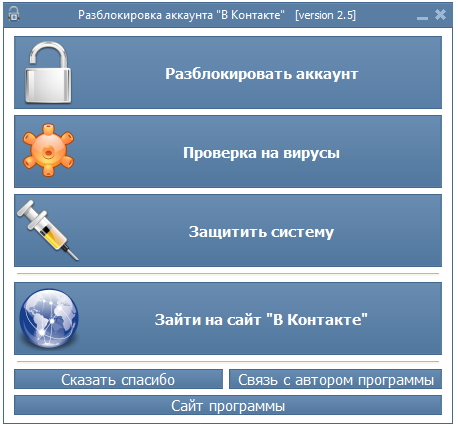 VKontakte Unlock - разблокировка Вконтакте