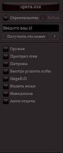 рабочий чит на Копатель Онлайн