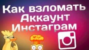 instagram_hack