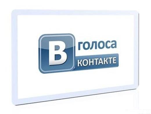 Автополучение Голосов в Vkontakte [накрутка голосов] 3.0