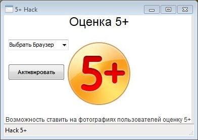 5+ Hack