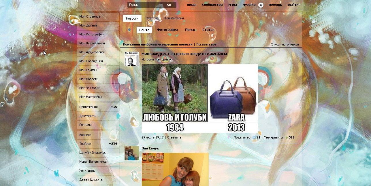 New Style VK - Новый внешний вид Вконтакте