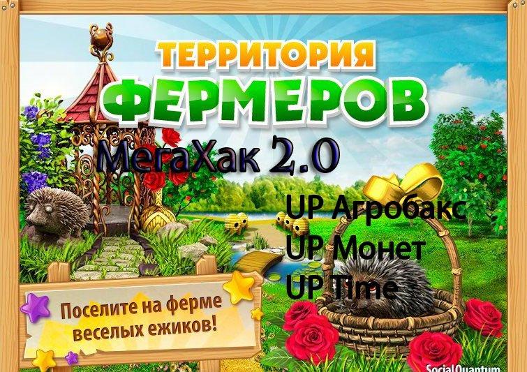 """UP Ferma 3.0 - Взлом игры """"Территория Фермеров"""" New"""