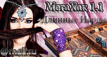 МегаХак 1.3 Длинные Нарды [@mail.ru]