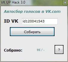 чит для VK