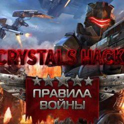 взлом кристаллов в правилах войны