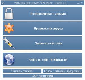 VK-Unlock