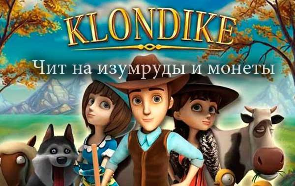 klondike_cheat