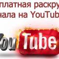 ProYouTube