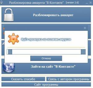 unlock vk 2