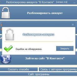 unlock vk