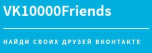 VK10000Friends