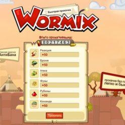 прокачка Wormix