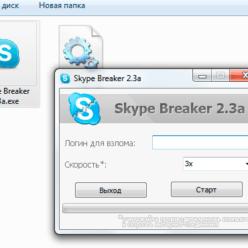 Skype Breaker v2.2