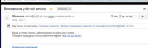 Письма от Администрации Вконтакте