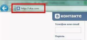 фишинг вконтакте