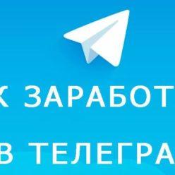 заработок в телеграмме