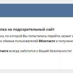 Как убрать «Ссылка на подозрительный сайт» ВКонтакте?