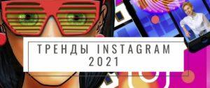 Тренды Instagram 2021