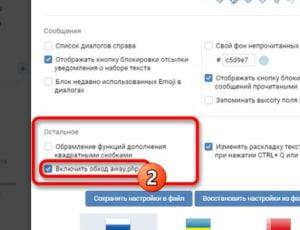 Включить обход away.php