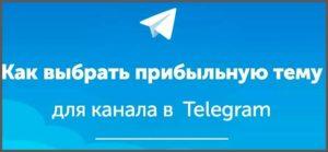 выбор темы телеграмм