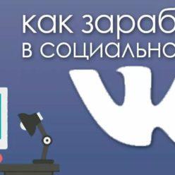 Как зарабатывать через социальную сеть ВКонтакте?