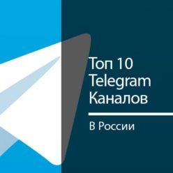 топ 10 телеграмм каналов России