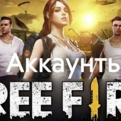 аккаунты free fire