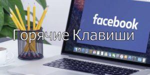 горячие клавиши facebook